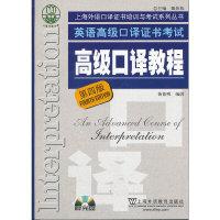 高级口译教程-英语高级口译证书考试-第四版