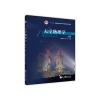 大学物理学-上册-第二版