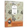 格林童话/书香中国·经典世界名著·英汉双语版悦读系列丛书