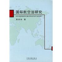 国际航空法研究