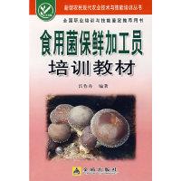 食用菌保鲜加工员培训教材