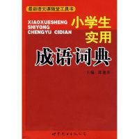 小学生实用成语词典