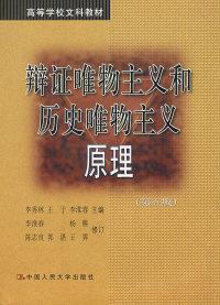 辩证唯物主义和历史唯物主义原理(第五版)(内容一致,印次、封面或原价不同,统一售价,随机发货)