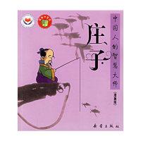 庄子——中国人的智慧大师(漫画版)