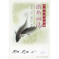 游鱼画法——中国画技法通解