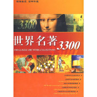 CD-R世界名著330010碟装(精)