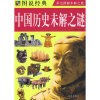 彩图图解未解之迷——中国历史未解之谜