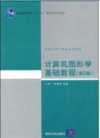 计算机图形学基础教程(第2版)(内容一致,印次、封面或原价不同,统一售价,随机发货)
