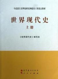 世界现代史(上册)
