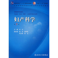 妇产科学(第7版)