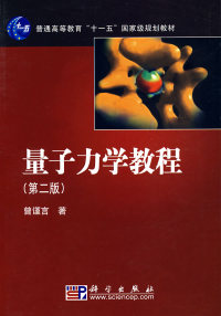 量子力学教程(第二版)
