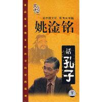 姚淦铭话孔子6碟装(DVD)