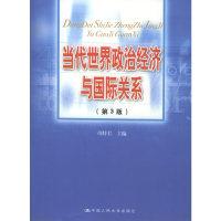 当代世界政治经济与国际关系 第3版