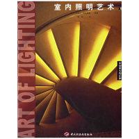 室内照明艺术 1(室内设计师系列)
