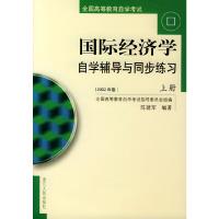 《国际经济学》自学辅导与同步练习(上下)(2002年版)——全国高等教育自学考试
