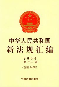 中华人民共和国新法规汇编:2004年第十二辑·总第94辑