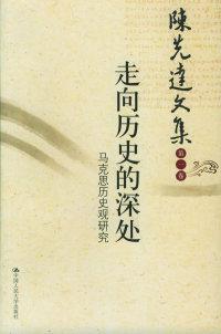 陈先达文集·第1卷:走向历史的深处马克思历史观研究
