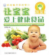 让宝宝爱上健康食品:蔬菜1
