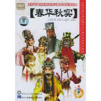 春华秋实庆祝中国京剧院建院50周年大型演唱会(DVD)