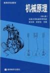 机械原理(第七版)(内容一致 印次 封面.原价不同 统一售价 随机发货)