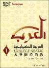 大学阿拉伯语