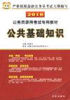 2010公务员录用考试专用教材:公共基础知识