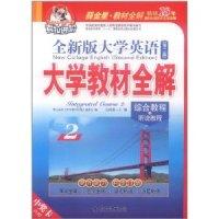 大学教材全解2(综合教程+听说教程)全新版大学英语(第二版)