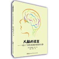 大脑的谎言-100个洞悉思维和情感的故事