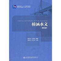 桥涵水文(第五版)(内容一致,印次、封面或原价不同,统一售价,随机发货)