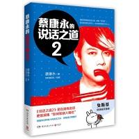 蔡康永的說話之道(共2冊)