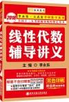 线性代数辅导讲义(双色印刷)2018李永乐 王式安考研数学系列