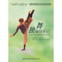 独舞编导手记(DVD)