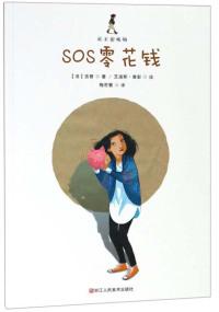 SOS零花钱/成长的烦恼