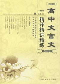 高中文言文精译精讲精练(修订版/高二)