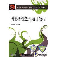 图形图像处理项目教程(双色版)(高等职业教育计算机示范专业规划教材)