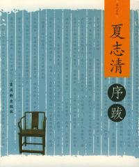 夏志清序跋——书人文丛
