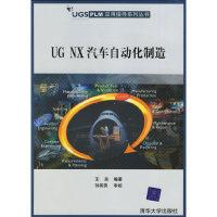 UG NX汽车自动化制造(附光盘)——UGS PLM应用指导系列丛书