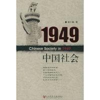 1949中国社会