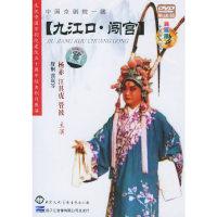 九江口·闯宫中国京剧院一团(DVD)