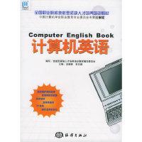 计算机英语——全国职业院校技能型紧缺人才培养培训教材