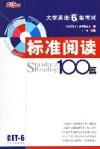王长喜大学英语6级考试标准阅读100篇
