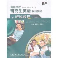 高等学校研究生英语(听说教程 上)