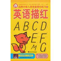 英语描红-名牌小学入学准备强化练习-1
