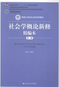 社会学概论新修(精编本)(第二版)