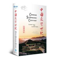《中国交响世纪》(8CD)套装