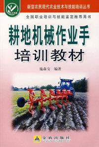 耕地机械作业手培训教材