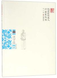 浙江省国家级非物质文化遗产代表性传承人口述史丛书:沈守良卷