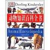 动物知识百科全书(精)