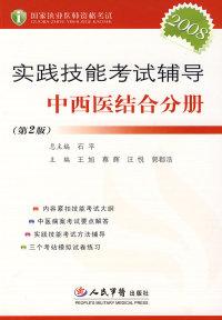 2008实践技能考试辅导中西医结合分册(第二版)