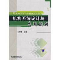 机构系统设计与应用创新(机构设计与应用创新丛书)